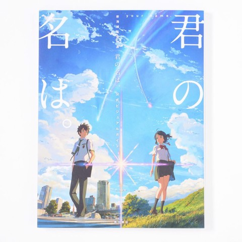 Kimi mi no na wa / Your Name Official Guide Book