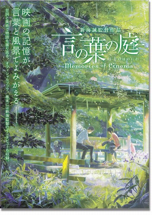 Makoto Shinkai - The Garden of Words: Memories of Cinema Official Art Book