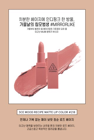 SON 3CE MOOD RECIPE MATTE LIP
