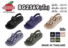 Sandal nhựa Red Apple Thailand cho bé - 2569 Kid