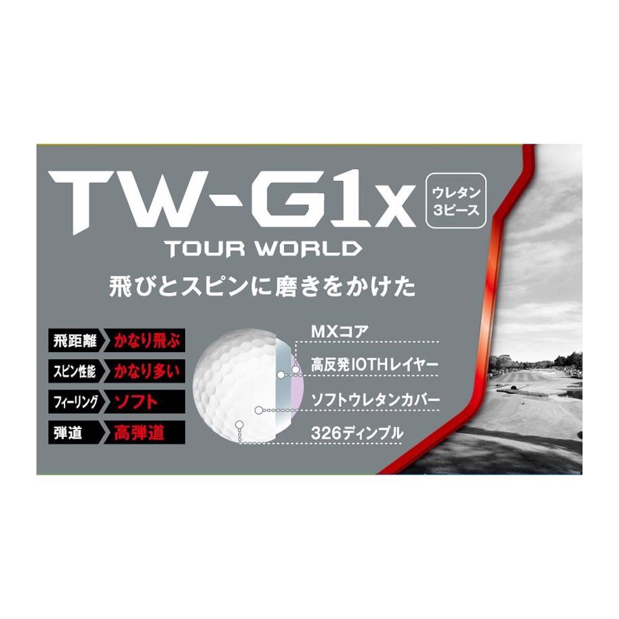 Bóng golf HONMA Tour World TW-G1x