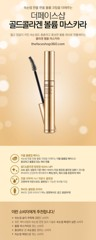 Mascara dưỡng mi The Face Shop Gold Collagen Volume 12g