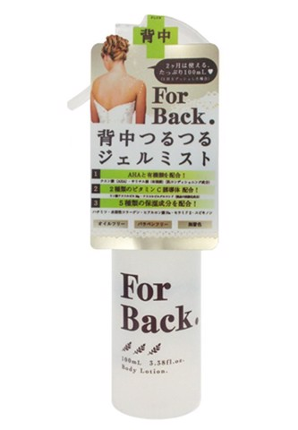 Trị mụn lưng For Back Medicated dạng lotion xịt 100ml