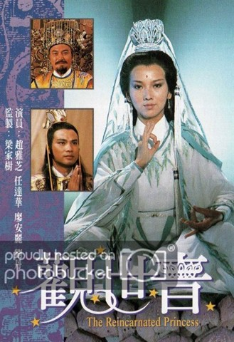Quan Thế Âm - The Reincarnated Princess - 观世音 - 1985 (17 tập)