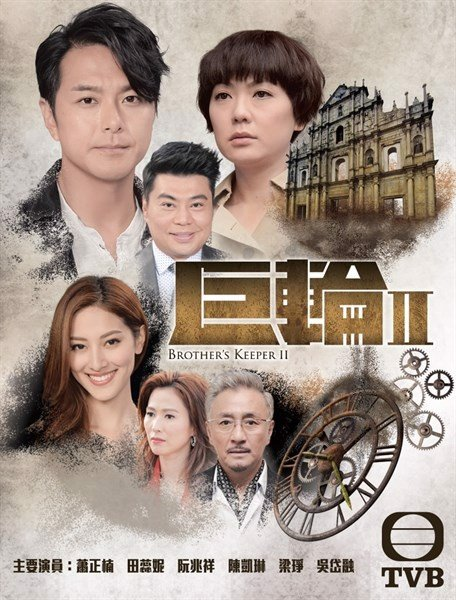 Cự luân 2 - Brother's Keeper 2 - TVB - 2016