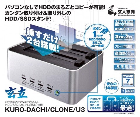 DOCK 2 HDD USB 3.0 KURO-DACHI