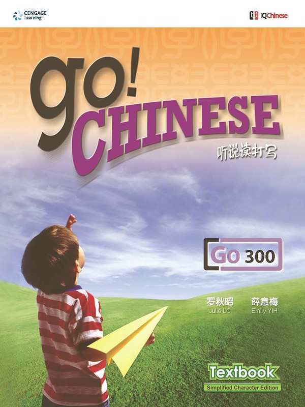 Go! Chinese - Go 300 Text book
