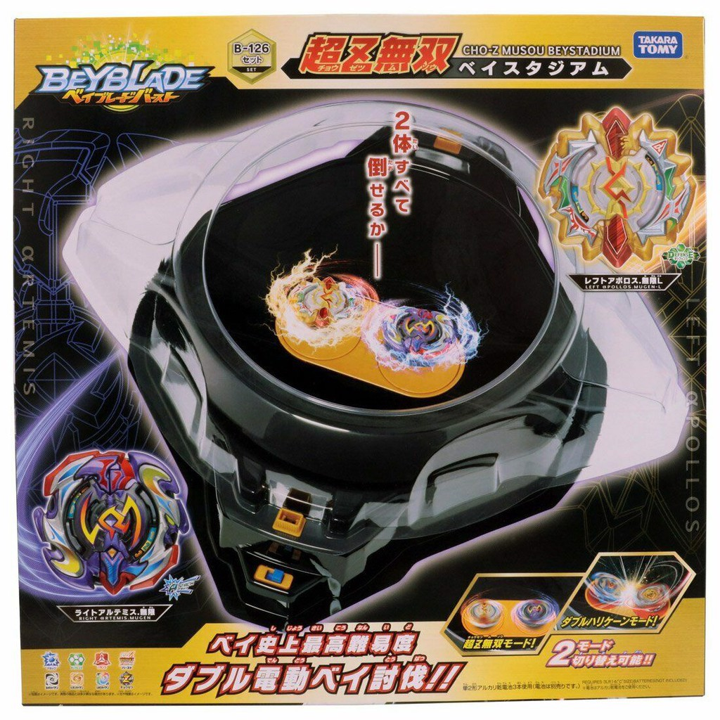 B-126 Beyblade Stadium Cho-Z Beystadium DX Set