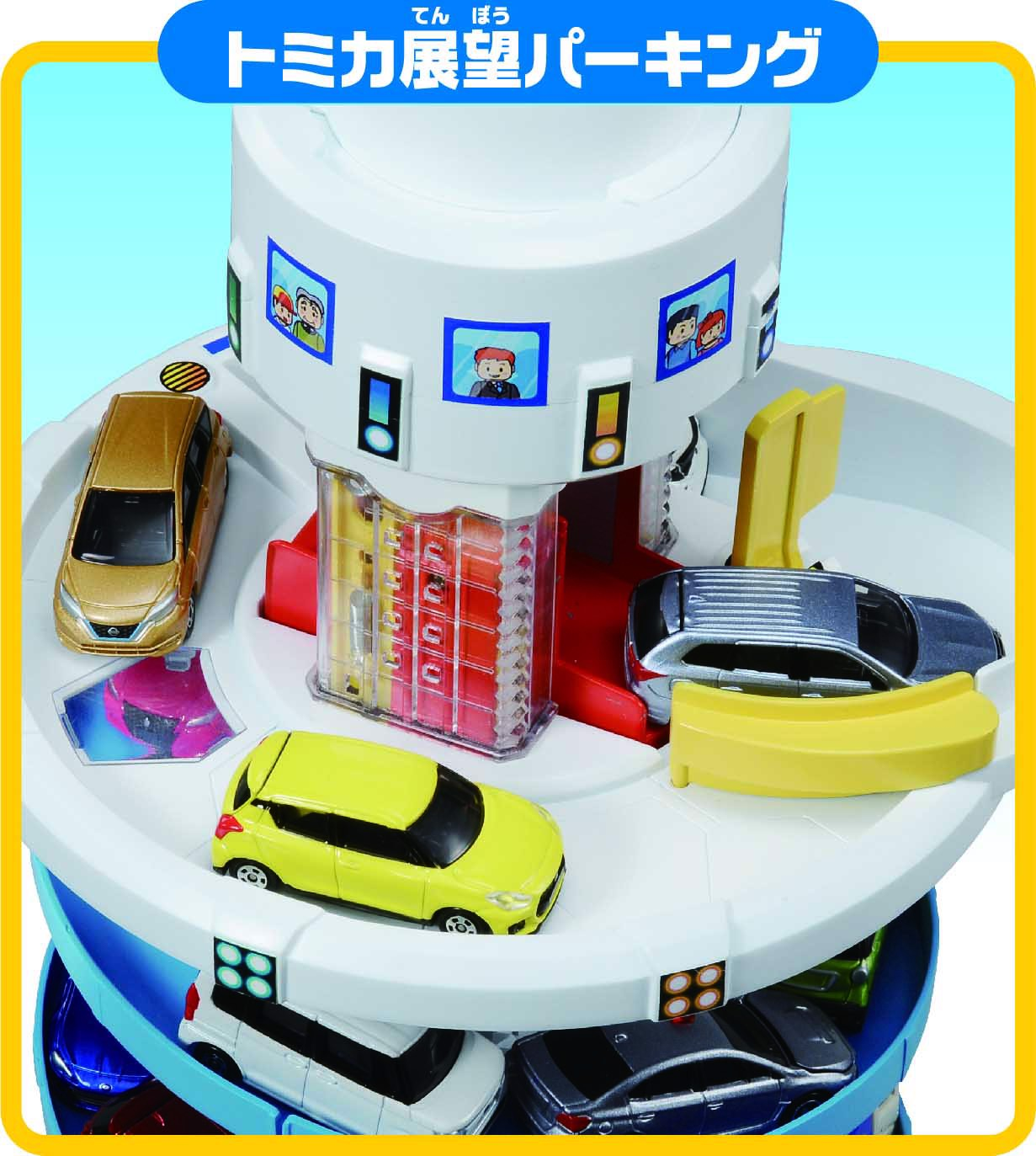 DX Tomica Tower
