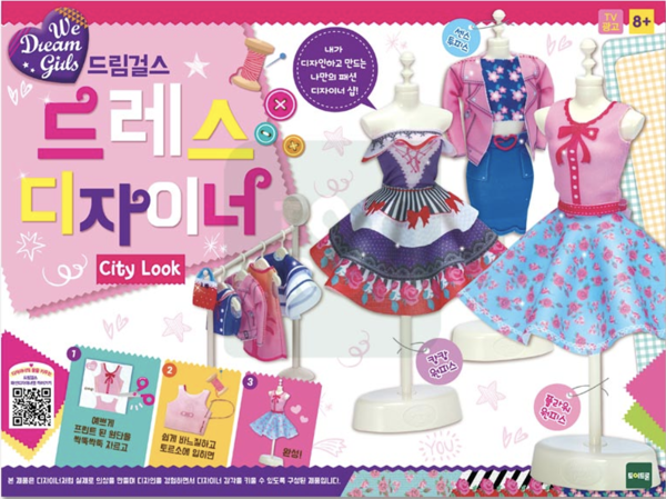 Dream Girls-City Look Designer