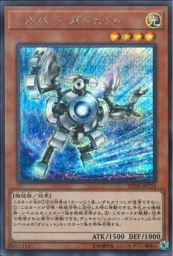 [ UK ] Chimeratech Rampage Dragon - LED3-EN019 - Common 1st Edition