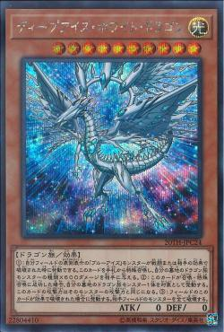 [ JP ] Deep-Eyes White Dragon - 20TH-JPC24 - Secret Rare