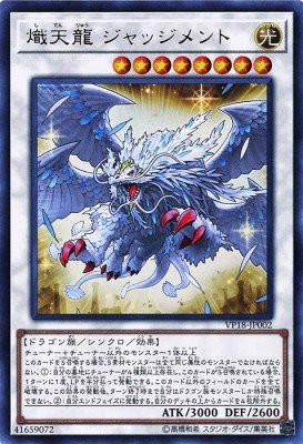 [ JP ] Judgment, the Dragon of Heaven - VP18-JP002 - Ultra Rare