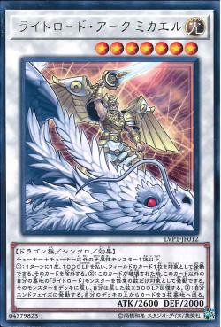 [ JK ]  Michael, the Arch-Lightsworn - LVP1-JP012 - Rare