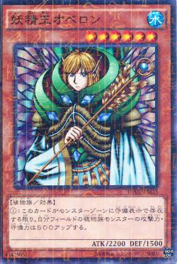 [ JK ]  Fairy King Truesdale - 15AX-JPM25 - Common