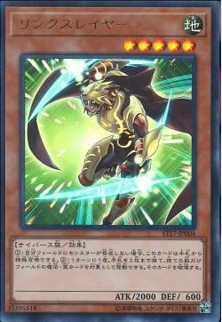 [ JK ]  Linkslayer - ST17-JP004 - Super Rare