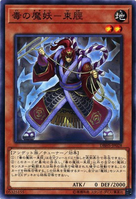 [ JK ] Tsukahagi, the Poisonous Mayakashi - DBHS-JP028 - Common
