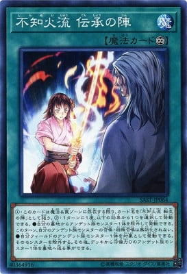 [ JK ] Shiranui Style Solemnity - SAST-JP064 - Common Unlimited Edition