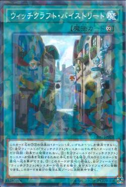 [ JK ] Witchcrafter Bystreet - DBIC-JP024 - Normal Parallel Rare