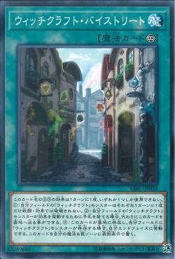 [ JK ] Witchcrafter Bystreet - DBIC-JP024 - Common