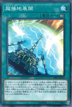 [ JK ] Outrigger Extension - DBIC-JP012 - Common