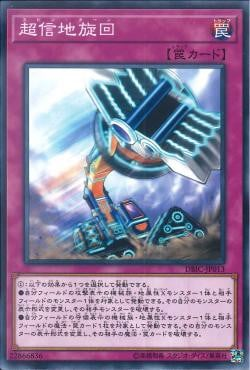 [ JK ] Spin Turn - DBIC-JP013 - Common