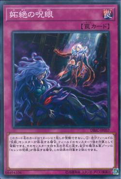 [ JK ] Evil Eye Defeat - DBIC-JP037 - Common