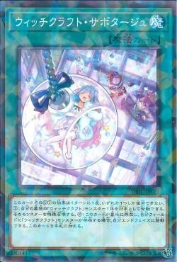 [ JK ] Witchcrafter Holiday - DBIC-JP021 - Normal Parallel Rare