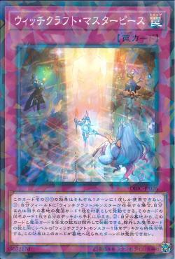 [ JK ] Witchcrafter Masterpiece - DBIC-JP026 - Normal Parallel Rare