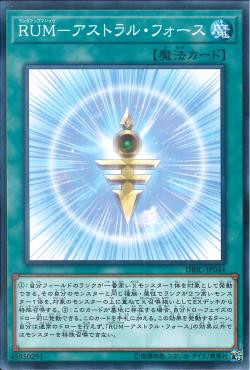 [ JK ] Rank-Up-Magic Astral Force - DBIC-JP044 - Common