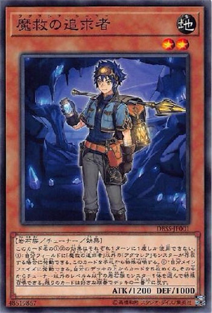 [ JK ] Adamancipator Seeker - DBSS-JP001 - Common