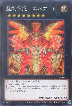 [ JK ] Hieratic Sun Dragon Overlord of Heliopolis - SLT1-JP010 - Common
