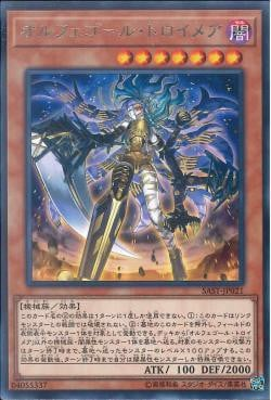 [ JP ] Orcustrated Knightmare - SAST-JP021 - Rare