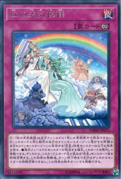 [ JK ] The Weather Rainbowed Canvas - DANE-JP073 - Rare Unlimited Edition
