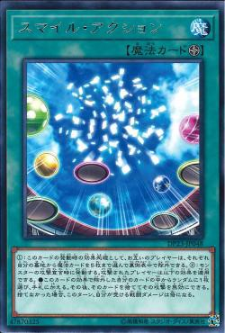 [ JK ] Smile Action - DP23-JP048 - Rare Unlimited