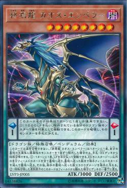 [ JK ] Chaos Emperor, the Dragon of Armageddon - LVP3-JP005 - Rare