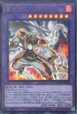 [ JK ] Brotherhood of the Fire Fist - Swan - WPP1-JP048 - Ultra Rare
