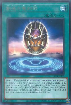 [ JK ] Hieratic Seal of Creation - SLT1-JP009 - Rare