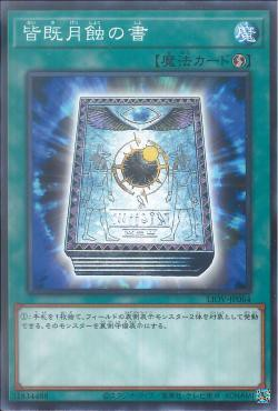 [ JK ] Book of Lunar Eclipse - LIOV-JP064 - Common