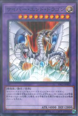 [ JP ] Cyber End Dragon - PAC1-JP013 - Normal Parallel Rare