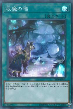 [ JP ] Guidance of Spell Salvation - SR08-JP041 - Super Rare