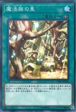 [ JP ] Secret Village of the Spellcasters - DBIC-JP043 - Common