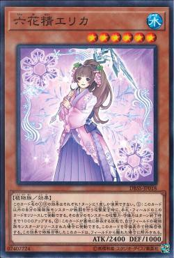 [ JK ] Erica the Rikka Fairy - DBSS-JP018 - Common