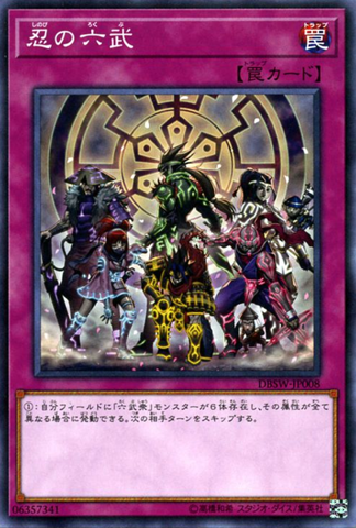 [ JK ] The Six Shinobi - DBSW-JP008 - Common