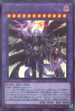 [ JK ] The First Darklord - ROTD-JP040 - Ultra Rare