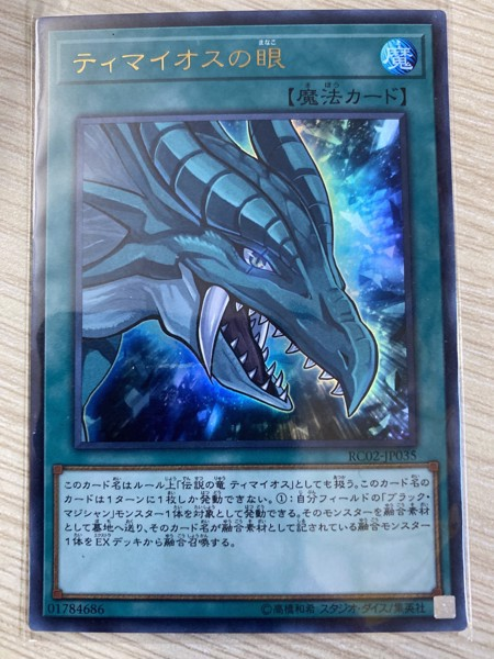 [ JP ] The Eye of Timaeus - RC02-JP035 - Ultra Rare