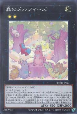 [ JK ] Melffys of the Forest - ROTD-JP044 - Super Rare