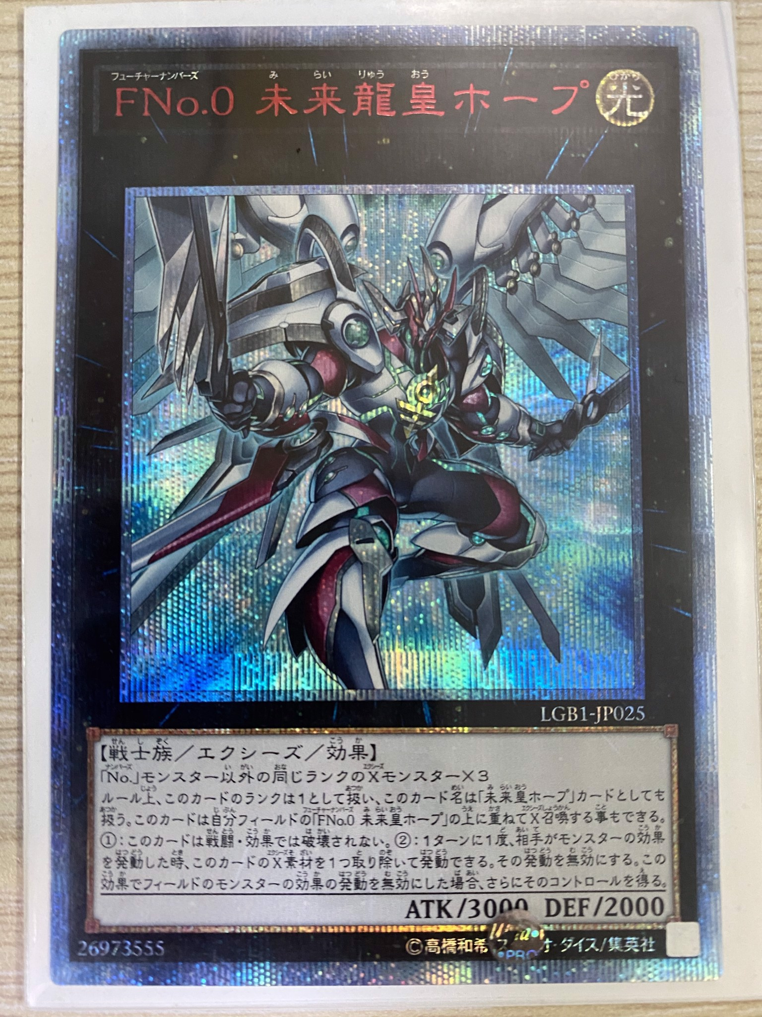 [ JP ] Number F0: Utopic Future Dragon - LGB1-JP025 - 20TH secret rare