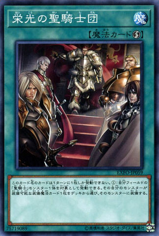 [ JK ] Glory of the Noble Knights - EXFO-JP059 - Common
