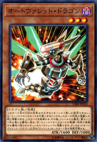 [ JK ] Autorokket Dragon - CIBR-JP010 - Common